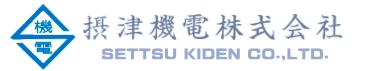摂津機電株式会社